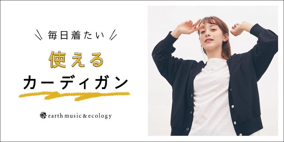 【emae】カーディガン特集