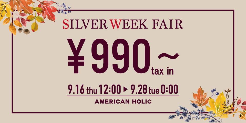 silver week fair_20210916