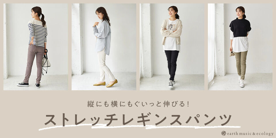 【emae】ストレッチレギンスパンツ