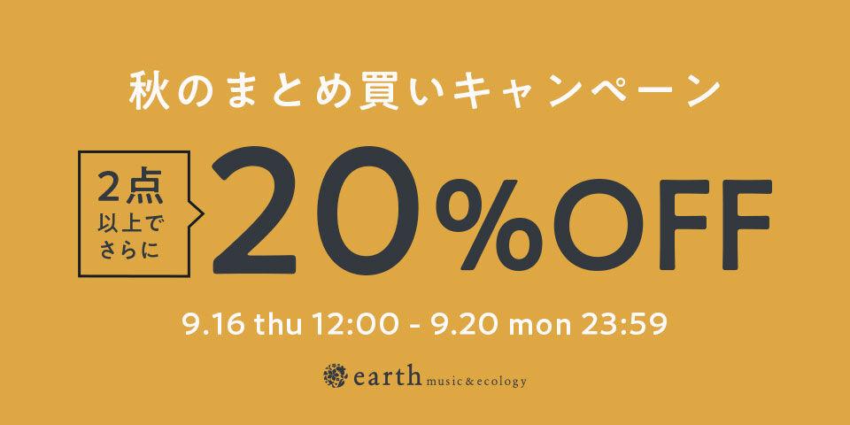 【emae】シルバーウィーク第1弾_2BUY20%OFF