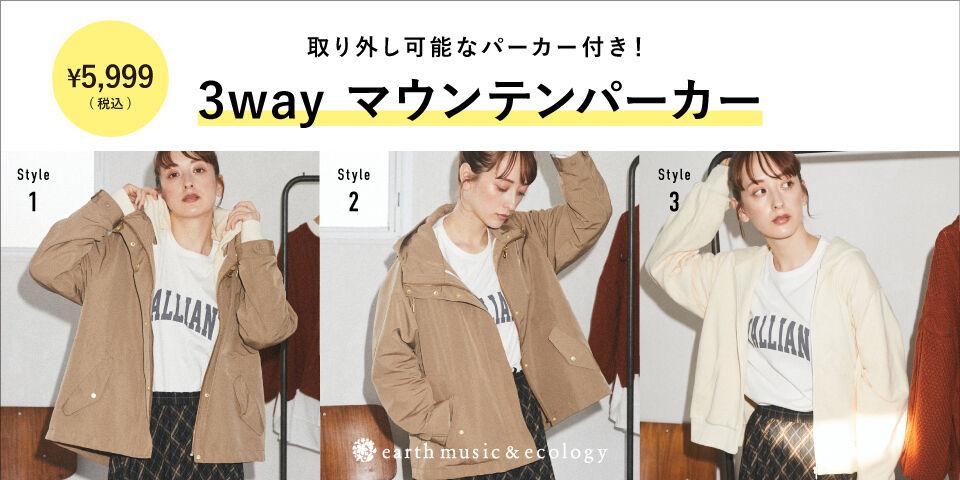 【emae】3wayマンパ
