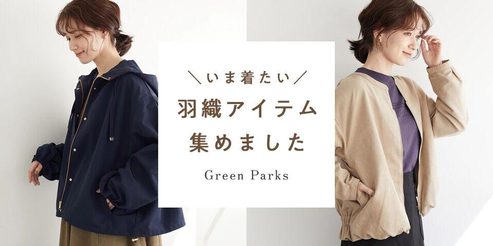 GP_羽織アイテム