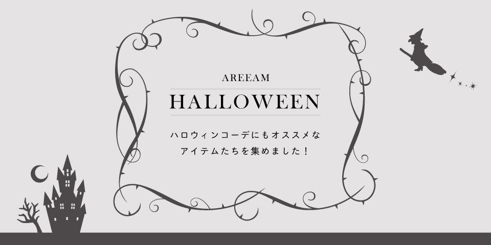 0924_arem_Halloween