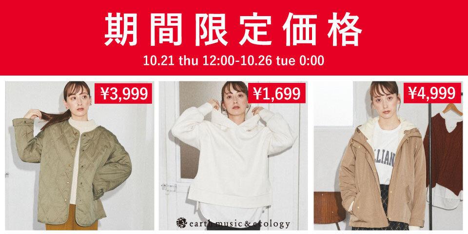 【emae】期間限定価格_20211021